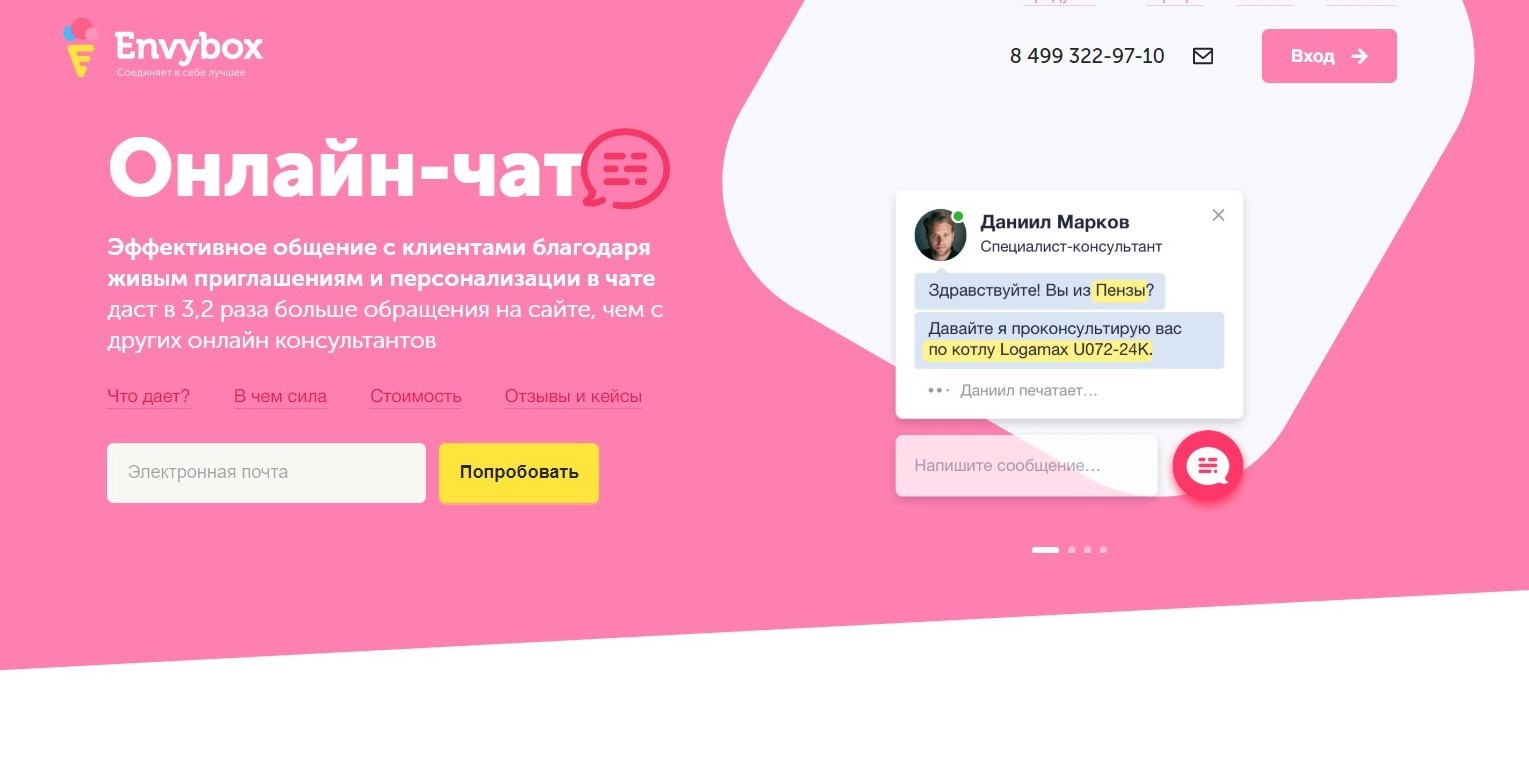 Онлайн-чат для сайта: 3 простых варианта