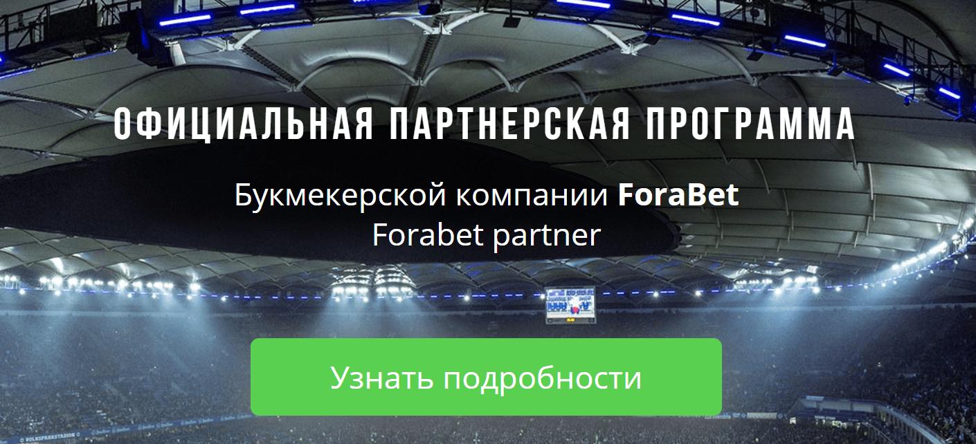 Forabet Partners - до 60% по ревшаре! Официальная партнёрка от букмекерской конторы Forabet