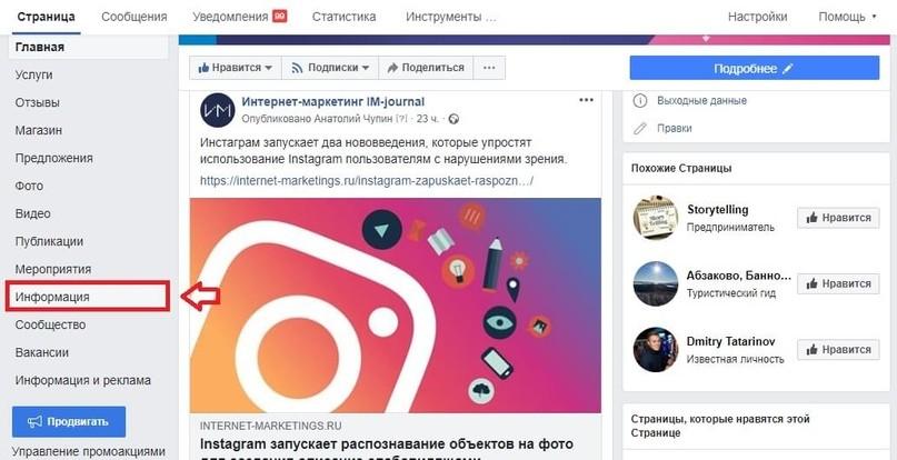 Как создать свою геолокацию в Instagram и Facebook