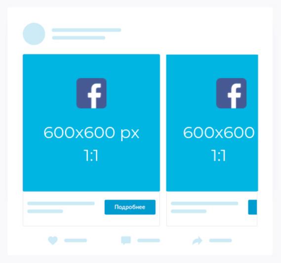 Реклама в Facebook, Instagram и ВКонтакте - актуальные размеры баннеров