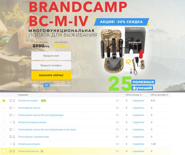 КЕЙС: льем с email-рассылок на многофункциональную лопату Brandcamp (160.444)