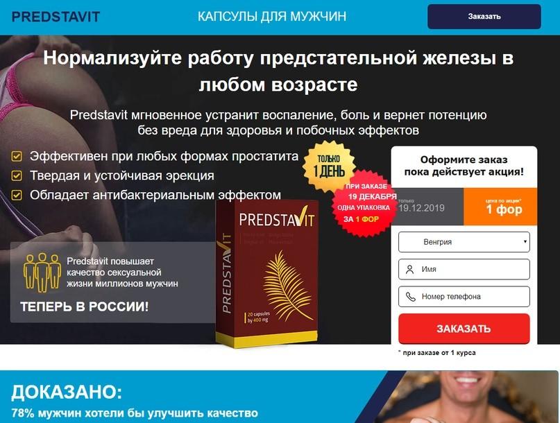 КЕЙС: льем с MyTarget на Predstavit по Европе (87.675)