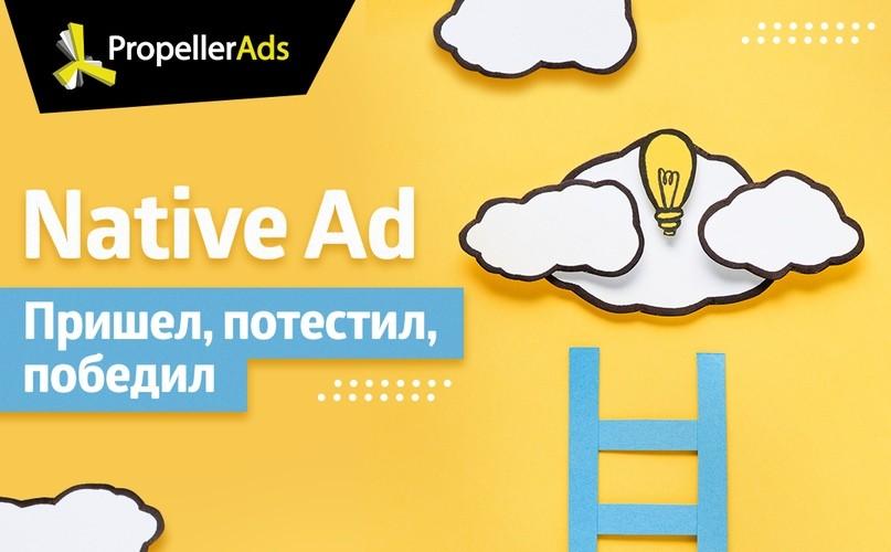 С чего начать работу с нативной рекламой?
