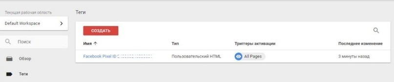 Пиксель Facebook: инструкция по установке на сайт