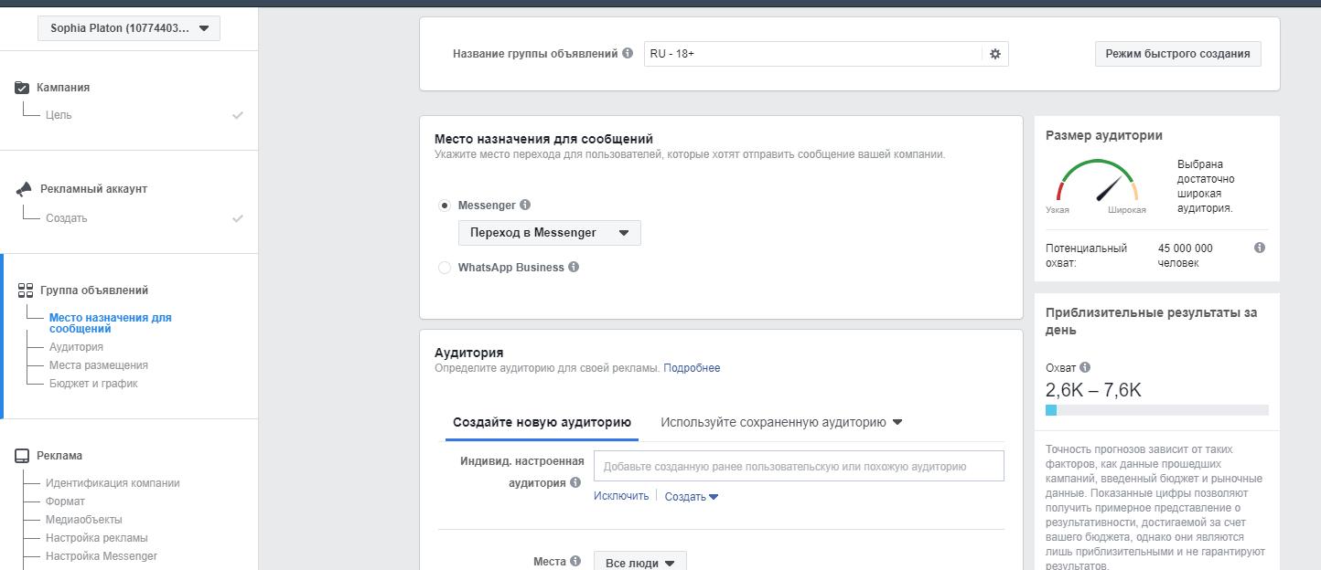 Реклама в Facebook Messenger: что это и как ее настроить