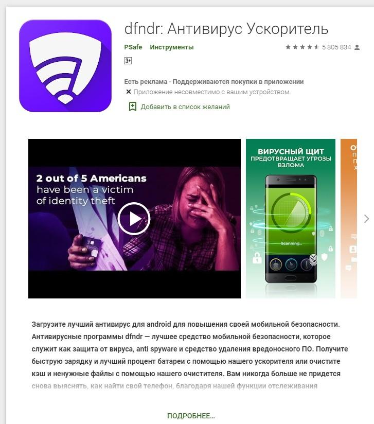 КЕЙС: льем с push-уведомлений на установку приложения по Бразилии (654$)