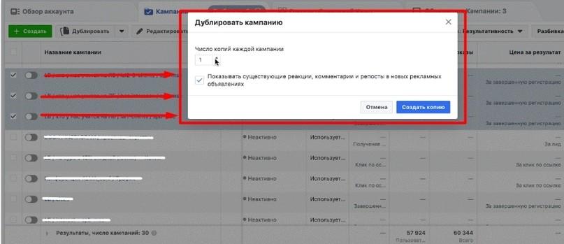 Групповое редактирование объявлений в Facebook: ускоряем работу