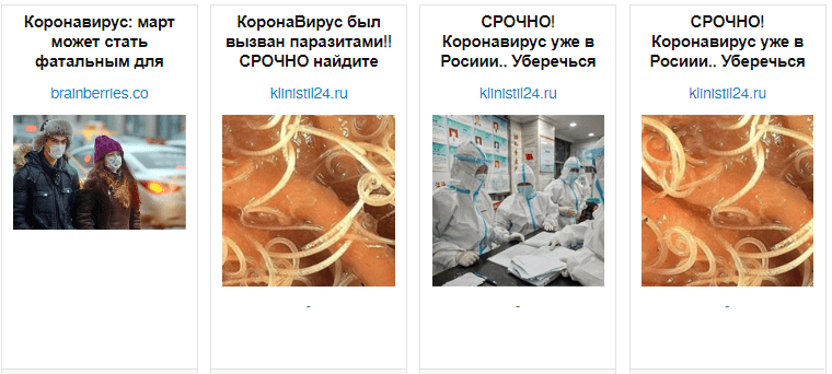 Как это выглядит: хайп с коронавирусом в тизерках