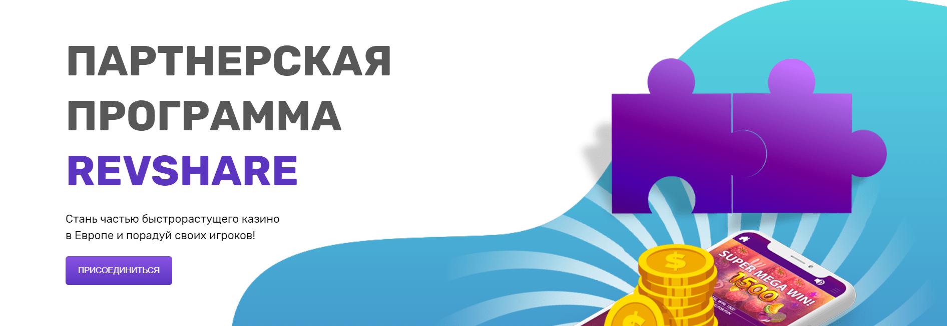 Обзор Pobeda Partners - официальной партнёрки от Casino Pobeda