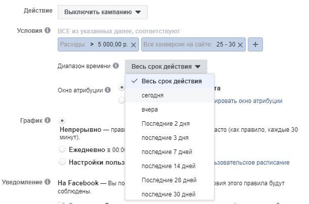 Автоматизируем рутину с автоправилами Facebook