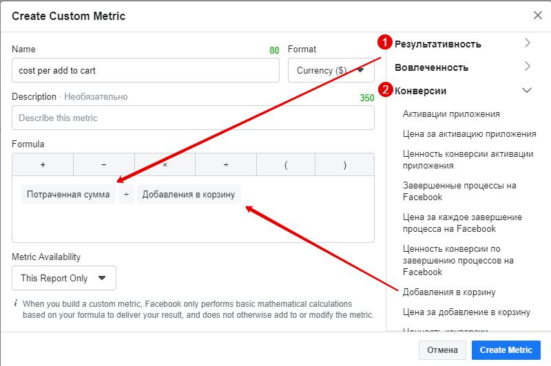 Как настроить многопользовательский отчет в Facebook Ads