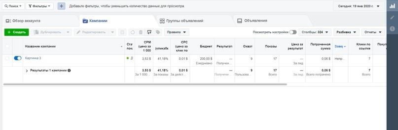 КЕЙС: льем с таргета Facebook на крем Maxman (3.185.850)