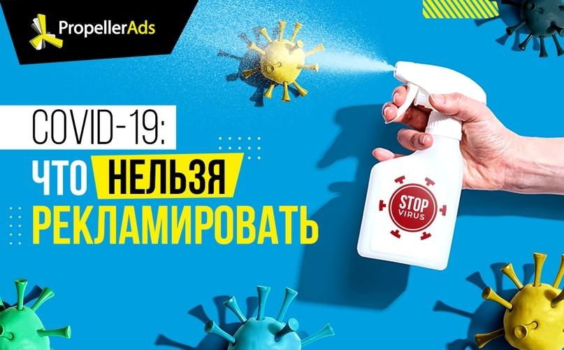 Что нельзя рекламировать во время пандемии коронавируса