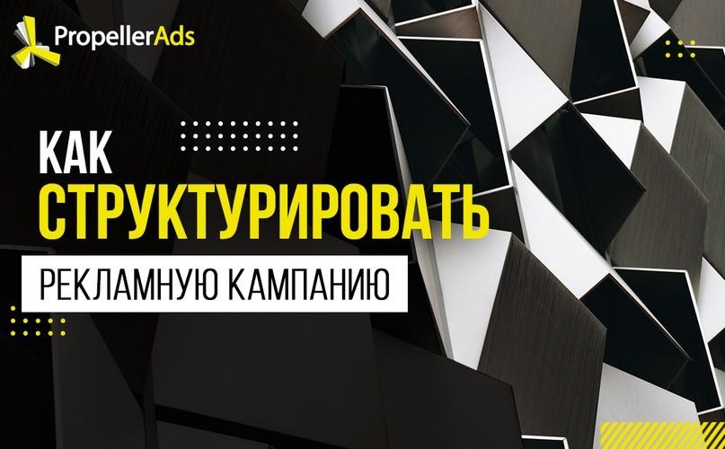Как структурировать рекламную кампанию. Гайд для новичков