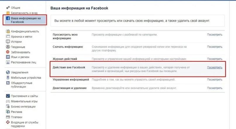 Как повысить лимиты рекламных аккаунтов Facebook