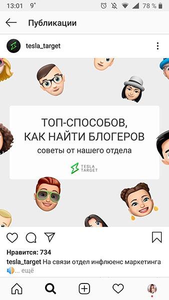 Актуальные форматы рекламы у блогеров в 2020 году