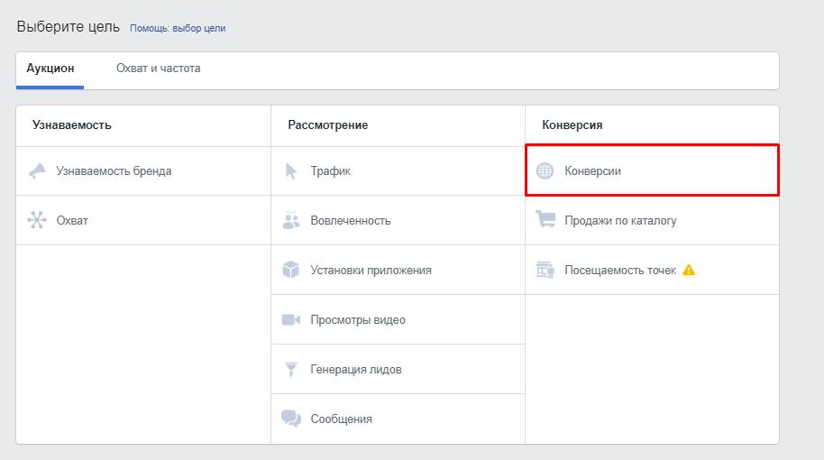 Как настроить события для пикселя Facebook: три способа