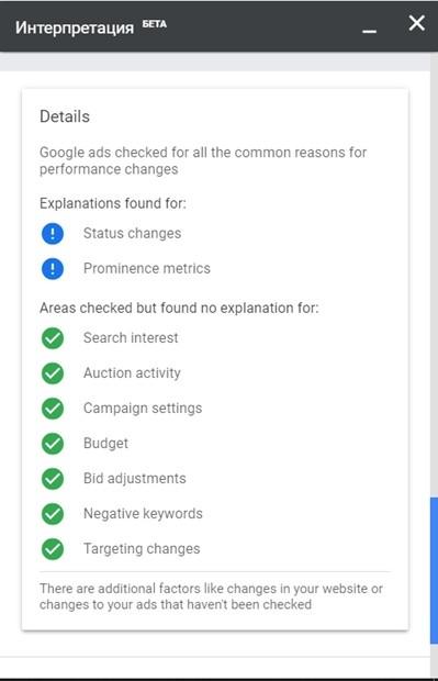 Что такое объяснения в Google Ads и зачем с ними работать