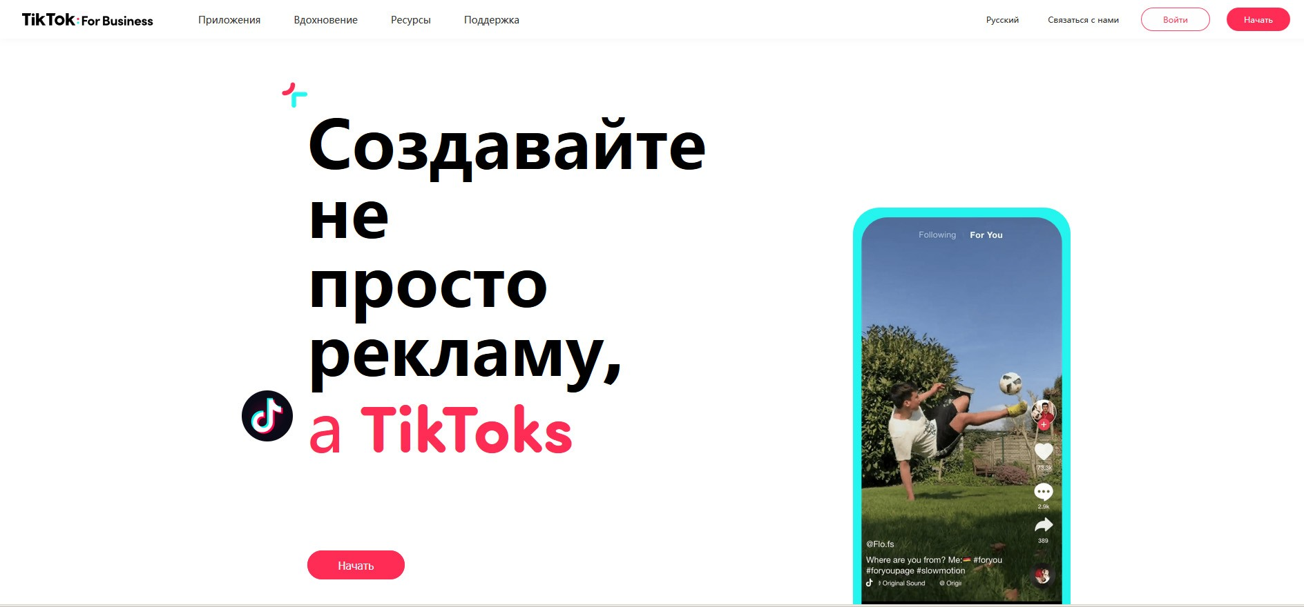 TikTok for Business: TikTok запустил платформу для бизнеса