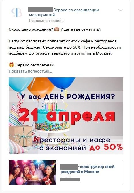 Персонализация в рекламе по имени и дню рождения