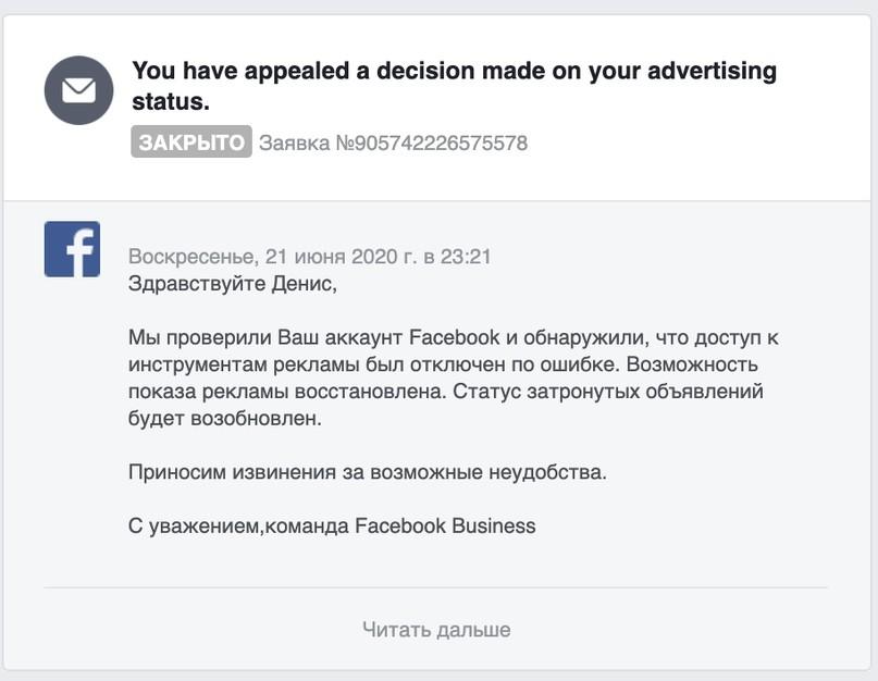 Как правильно разбанивать аккаунты Facebook
