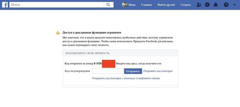 Обходим ошибку в Facebook: доступ к рекламным функциям ограничен