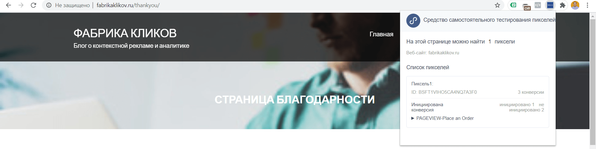Как настроить пиксель, конверсии и аудитории в TikTok Ads