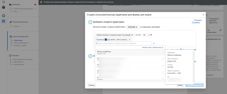 Как собрать пользователей, которые видели рекламу в Facebook и Instagram и кликали на нее
