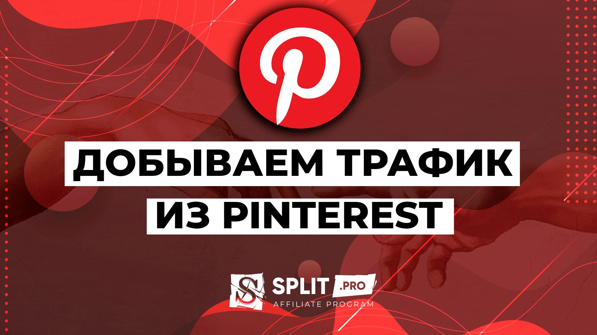 Как лить трафик с Pinterest