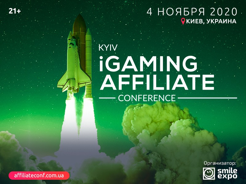 KiAC 2020: масштабная конференция по гемблингу 4 ноября в Киеве