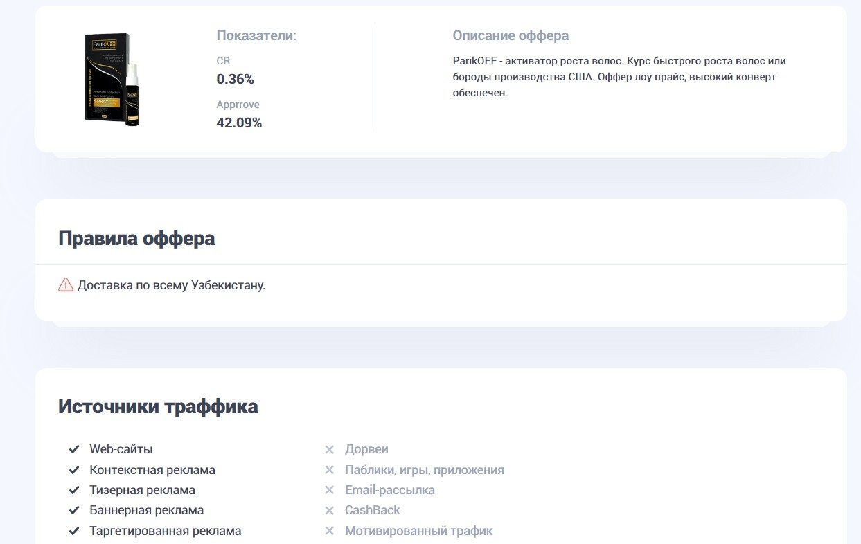 CpaHouse - подробный обзор партнерской программы