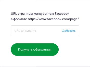 Как посмотреть все активные рекламные объявления конкурентов в Facebook Ads