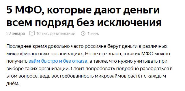 Как добывать трафик с Яндекс.Дзен