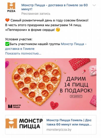 Как подготовить рекламную кампанию во ВКонтакте к праздникам