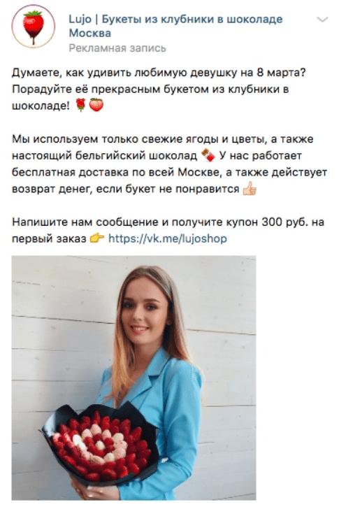 Реклама в соцсетях к 23 февраля и 8 Марта: таргетинг, объявления и интерактивы