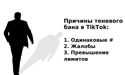 Теневой бан в TikTok: причины и способы выхода
