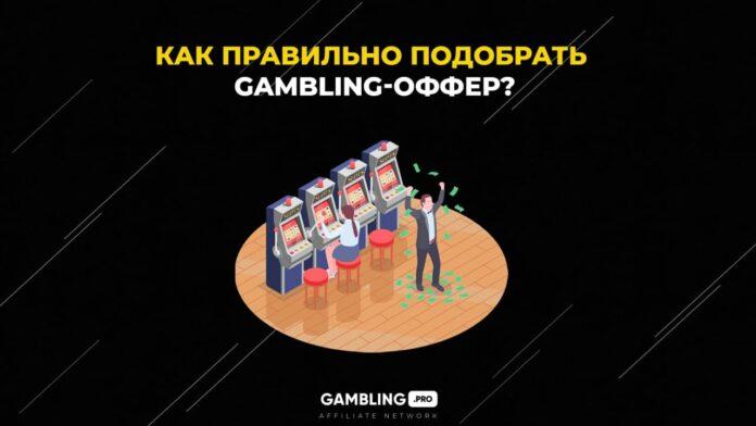Как правильно подобрать Gambling-оффер