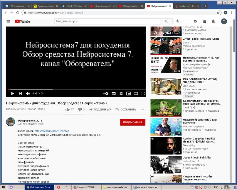Как лить трафик с Youtube в 2021 году