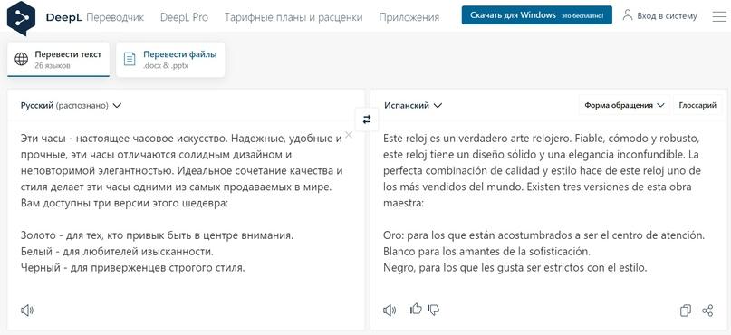 В помощь арбитражнику: сервисы для перевода