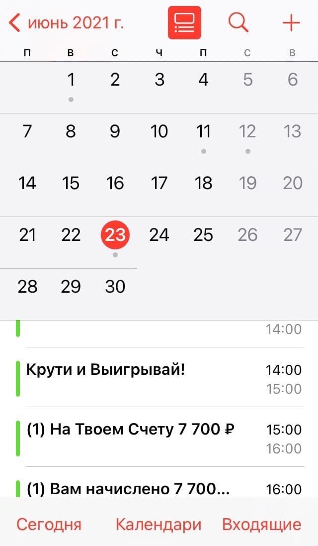 IOS Календари - преимущества данного вида рекламы и как с ней работать