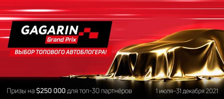 Gagarin Partners представили главный приз масштабной акции - Gagarin Grand Prix!